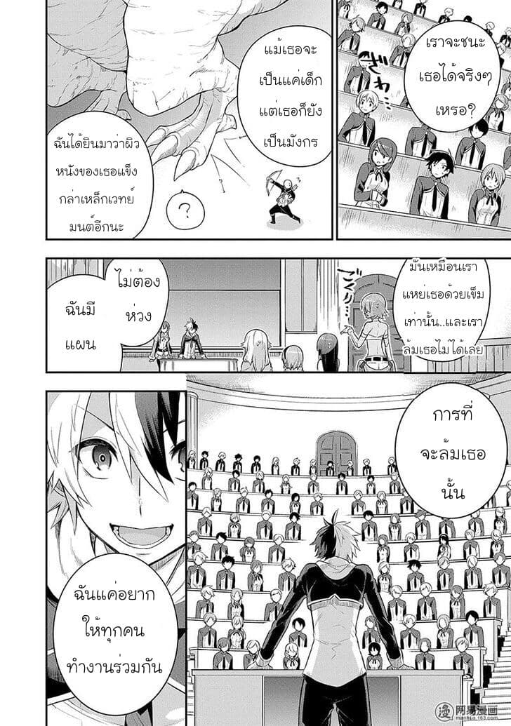อ่านการ์ตูน Eiyuu Kyoushitsu (Reboot) ตอนที่ 3.2 หน้าที่ 23