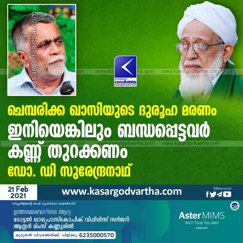 Kerala, News, Kasaragod, Chembarika, Qasi Thaqa Ahmed Maulavi, Death, Investigation, Top-Headlines, Police,  Mysterious death of Chembirika Qasi: Those concerned should keep their eyes open: Dr. D Surendranath.