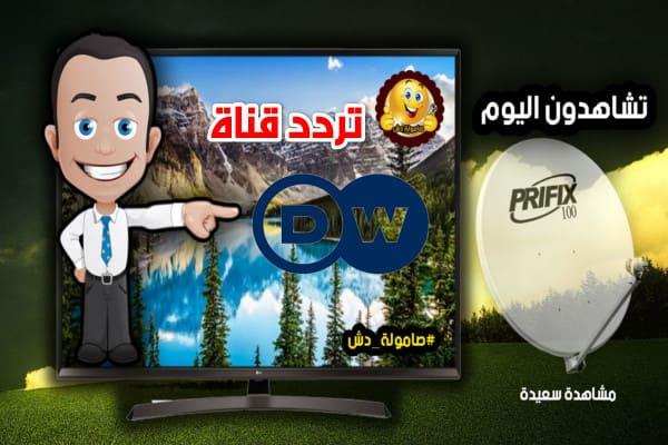 تردد قناة dw العربية الالمانية علي نايل سات ومتابعة أحدث الاخبارالعالمية