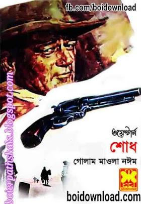 শোধ - গোলাম মাওলা নঈম Shod - Golom Mawla Noim pdf