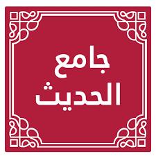 تطبيق جامع الكتب التسعة