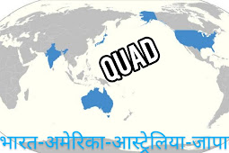 क्वाड ग्रुप क्या है? Quad group in hindi