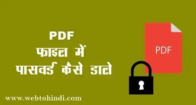 pdf file me password kaise dale