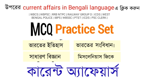 current affairs in Bengali language
