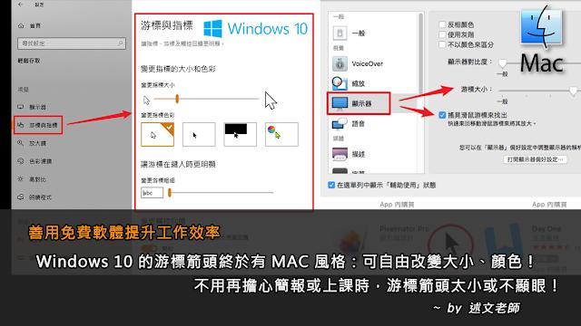 Windows 10 的游標箭頭終於有 MAC 風格:可自由改變大小、顏色!不用再擔心簡報或上課時,游標箭頭太小或不顯眼!