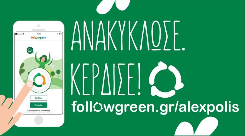 Followgreen: Ξεκίνησε η νέα διαδικτυακή πλατφόρμα ανακύκλωσης του Δήμου Αλεξανδρούπολης