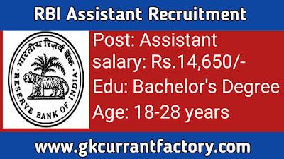RBI Assistant Recruitment, RBI Recruitment, RBI Jobs