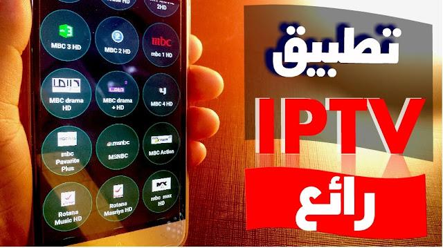 أغلب الفضائيات والقنوات العربية الرياضية والأجنبية , وقنوات الأفلام , وغيرها , ومن معظم الأقمار مثل قنوات النيلسات والهوتبيرد , تجدها في تطبيق IPTV مجاني لكل هواتف الأندرويد.