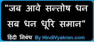 Hindi Essay Jab aave Santosh Dhan, Sab Dhan Dhuri Saman जब आवे सन्तोष धन, सब धन धूरि समान पर हिंदी निबंध