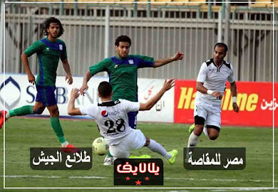 مشاهدة مباراة مصر المقاصة وطلائع الجيش بث مباشر اليوم في الدوري المصري