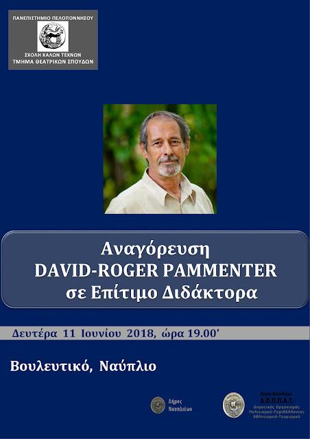 Αναγόρευση του παγκοσμίου φήμης David-Roger Pammenter σε επίτιμο διδάκτορα του Τμήματος Θεατρικών Σπουδών του Πανεπιστημίου Πελοποννήσου