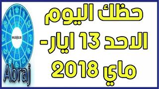حظك اليوم الاحد 13 ايار- ماي 2018