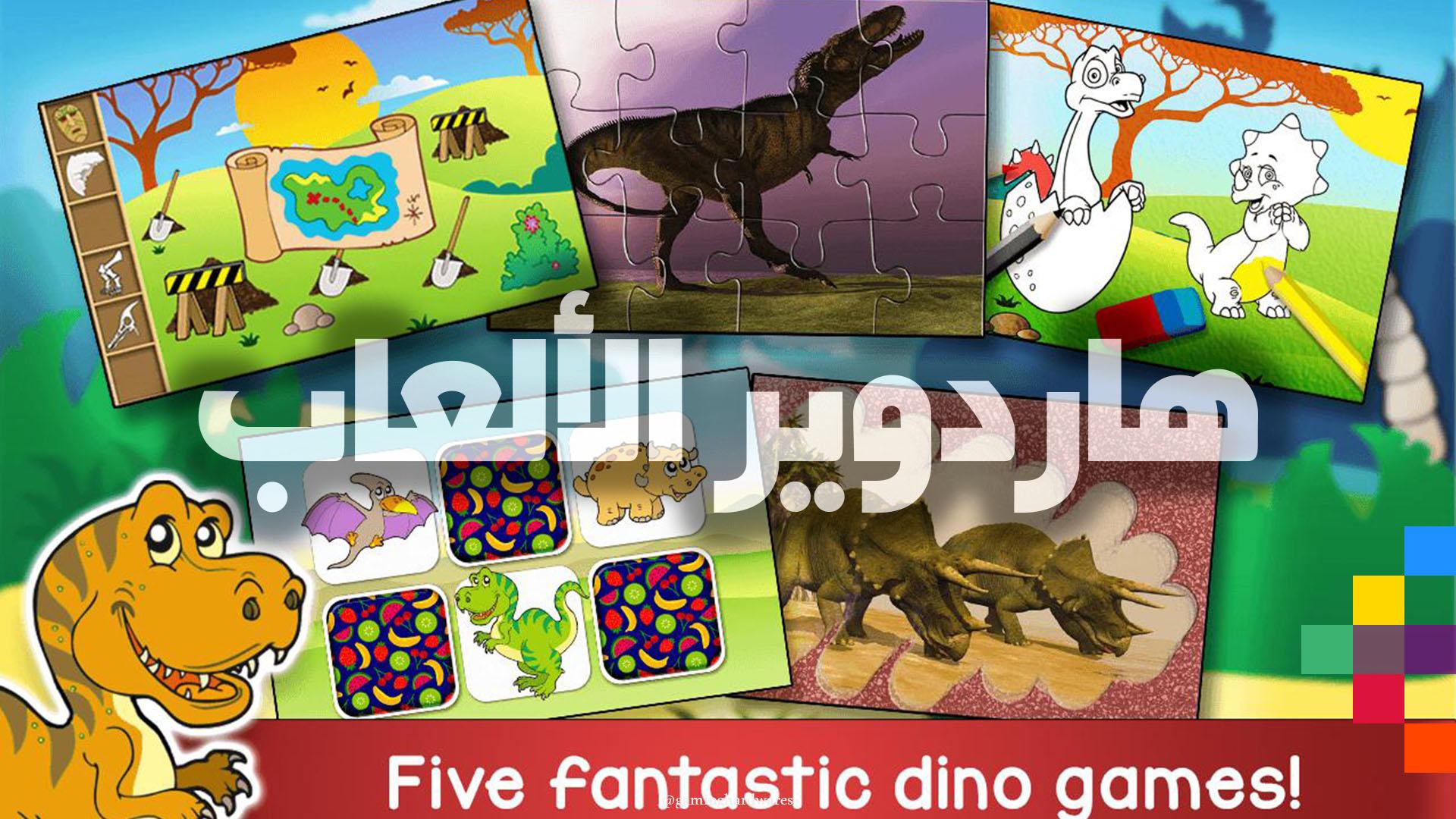 لعبة الديناصورات