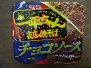 Ippei-chan Yomise no Yakisoba Choco Sauce 2016 一平ちゃん夜店の焼きそばチョコソース