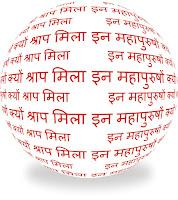 इन महापुरुषों को क्यों श्राप मिला in hindi, Why did these great men shrap in hindi, en mahapurushon kyon shrap mila in hindi, kya aap jante hai in hindi, en ko shrap kaise mila in hindi, yamraj ko shrap kaise in hindi,bhagwan shri parshuram ka sharp in hindi, Why did these people get a curse in hindi, bhagwan krishna ko shrap in hindi, mahabharat gandhari curse to lord krishna know in hindi, sakshambano in hindi, sakshambano in eglish, sakshambano meaning in hindi, sakshambano ka matlab in hindi, sakshambano photo, sakshambano photo in hindi, sakshambano image in hindi, sakshambano image, sakshambano jpeg, सक्षमबनो इन हिन्दी में in hindi, सब सक्षमबनो हिन्दी में, पहले खुद सक्षमबनो हिन्दी में, एक कदम सक्षमबनो के ओर हिन्दी में, आज से ही सक्षमबनो हिन्दी हिन्दी में, सक्षमबनो के उपाय हिन्दी में, अपनों को भी सक्षमबनो का रास्ता दिखाओं हिन्दी में, सक्षमबनो का ज्ञान पाप्त करों हिन्दी में, aaj hi sakshambano in hindi, abhi se sakshambano in hindi, sakshambano pdf article in hindi,