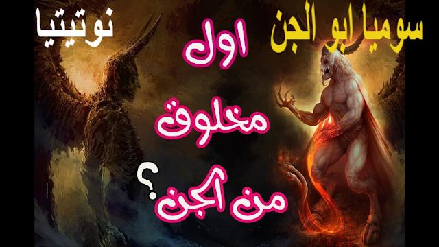 قبل خلق ادم سوميا ابو الجن - اسطورة وخيال او حقيقة واقعية