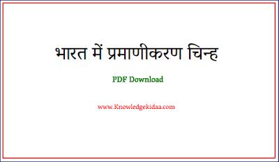 भारत में प्रमाणीकरण चिन्ह | PDF Download |