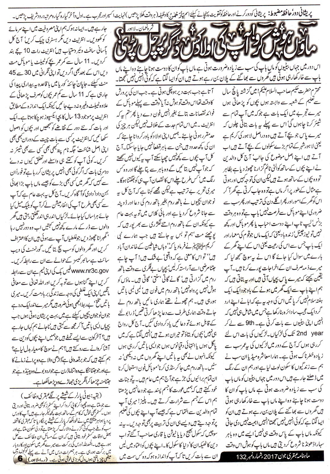 Page 6 Ubqari Magazine June 2017