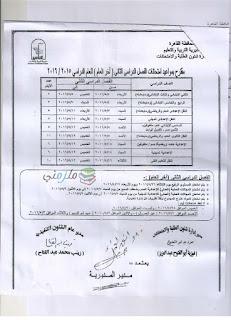 جدول امتحانات أخر العام 2016 الترم الثاني محافظة القاهرة
