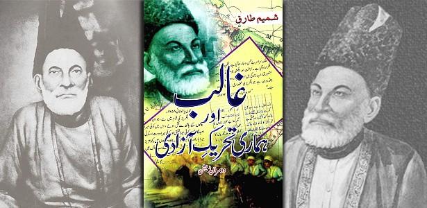 ghalib-aur-hamari-tahreek-e-azadi