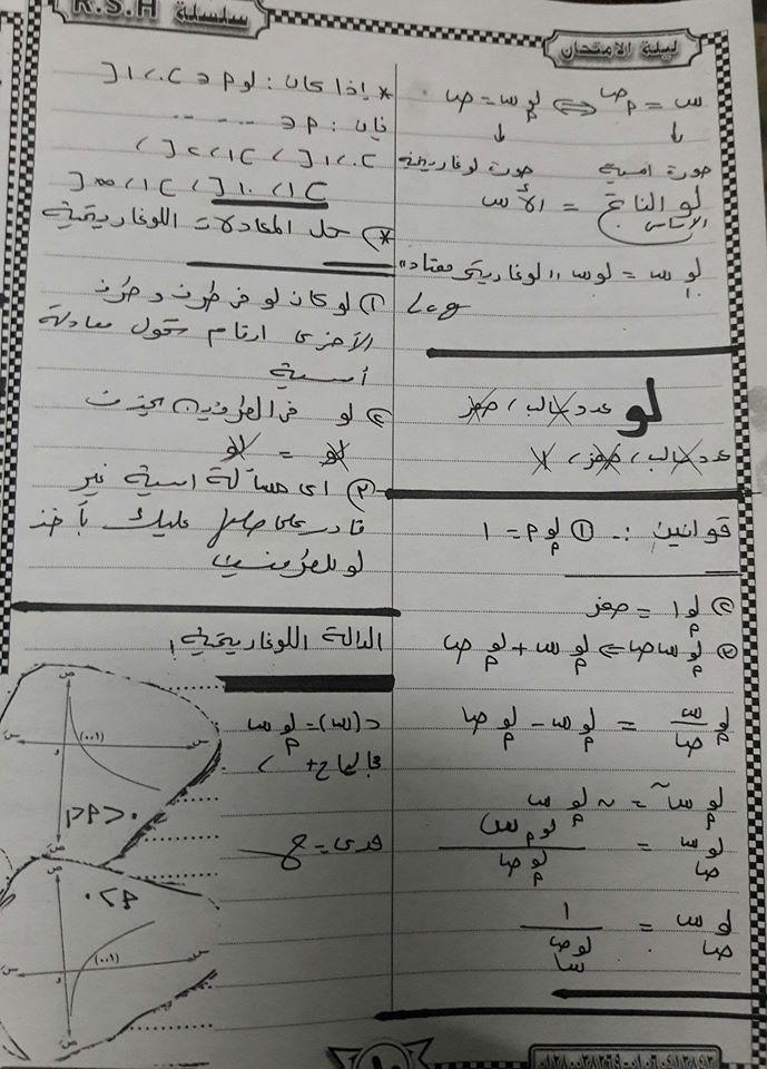 مراجعة رياضيات تانية ثانوي مستر/ روماني سعد حكيم 10
