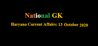 Haryana Current Affairs: 13 October 2020