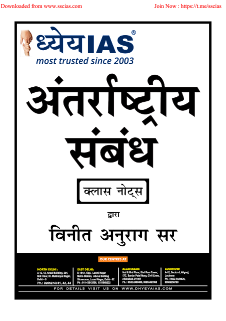 international-relations-notes-for-UPSC in-hindi