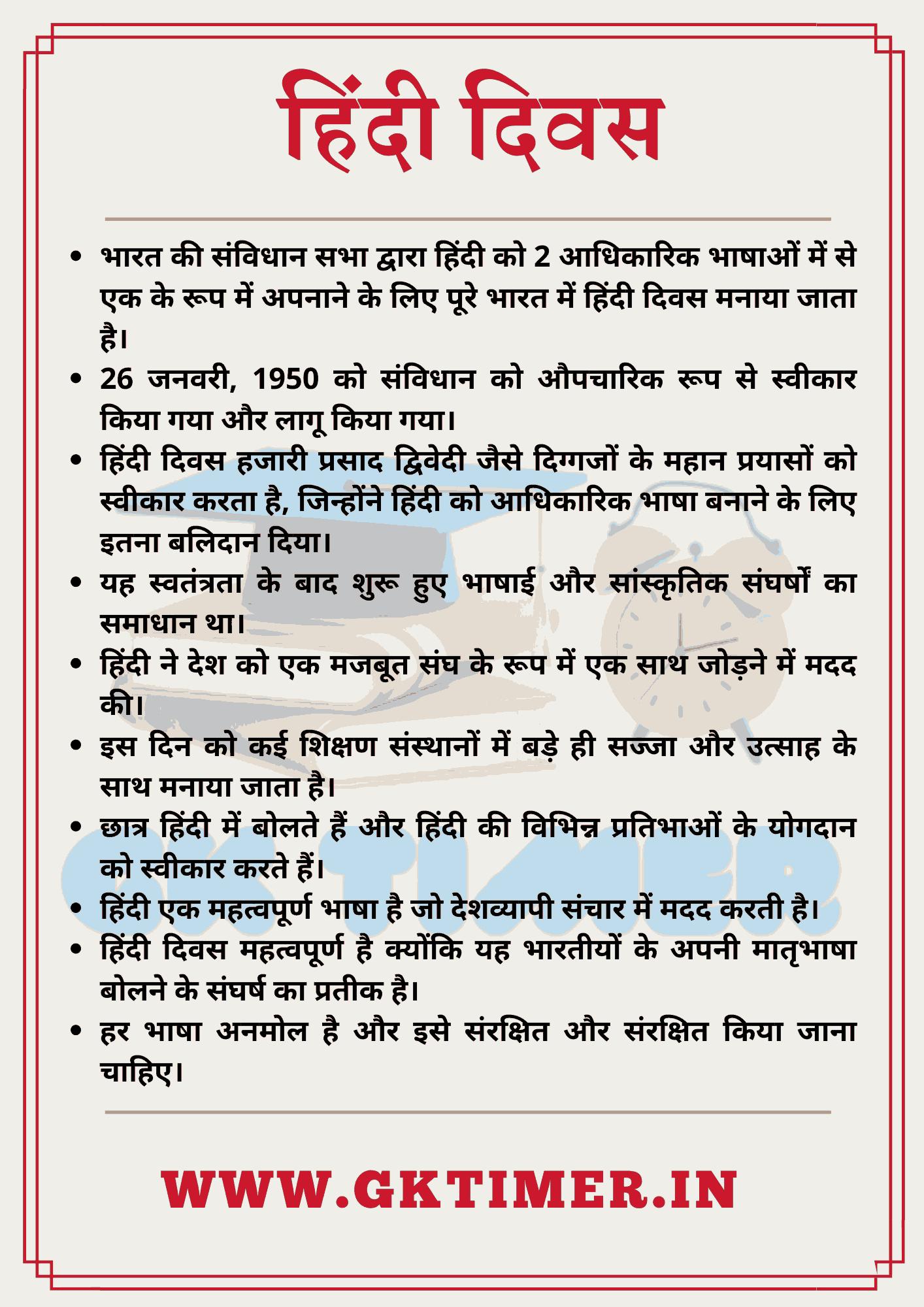 हिंदी दिवस पर निबंध   Long and Short Essay on Hindi Diwas in Hindi   10 Lines on Hindi Diwas in Hindi