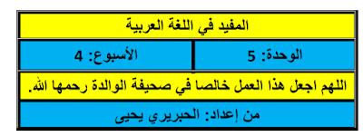 جذاذات الأسبوع الرابع من الوحدة الخامسة المفيد في اللغة العربيةو الاول ابتدائي