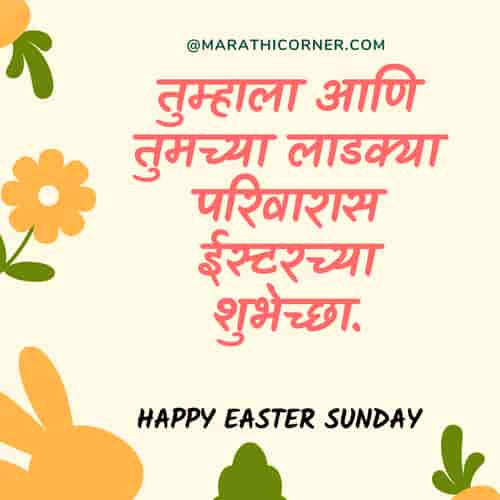 Easter Sunday Shubhechha Status in Marathi