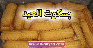 بسكوت العيد - مخبوزات العيد