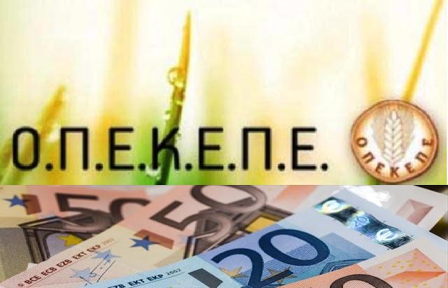 ΟΠΕΚΕΠΕ: Απαντήσεις σχετικά με τις κατασχέσεις αγροτικών επιδοτήσεων
