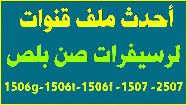 ملف قنوات باللغة العربية صن بلس داكى 2021 بأحدث التغييرات