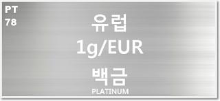 오늘 유럽 백금 1 그람(g) 시세 : 99.99 플라티늄 백금 1 그람 (1g) 시세 실시간 그래프 (1g/EUR 유로)