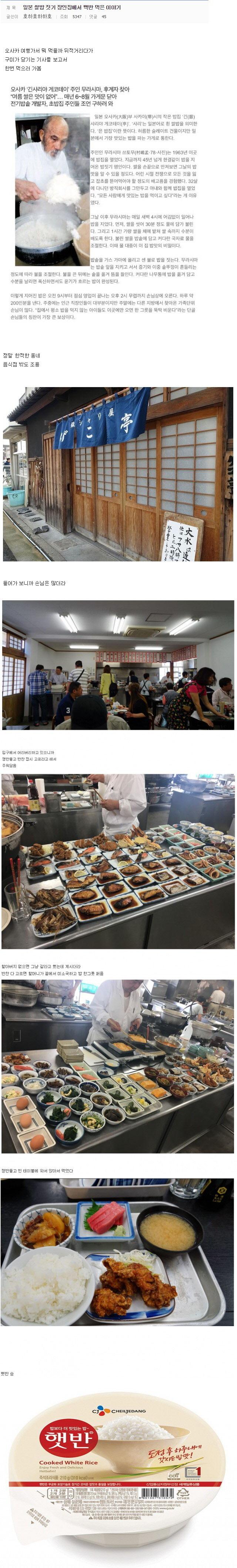 일본 최고 쌀밥 장인
