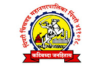 Pimpri-Chinchwad Municipal Corporation, PCMC, Maharashtra, 10th, Asha, freejobalert, Latest Jobs, pcmc logo