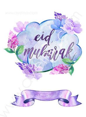 عيد مبارك - اجمل صور عيد مبارك