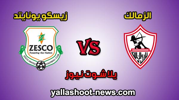 نتيجة مباراة الزمالك وزيسكو يونايتد اليوم 10-1-2020 في دوري أبطال إفريقيا