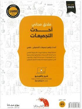 كتاب ناصر عبدالكريم للتحصيلي 2020