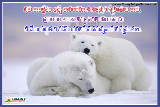 Here is best telugu friendship quotes, Best friendship quotes in telugu, Inspirational thoughts about friendship in telugu, Nice Motivating thoughts about friendship, Best friendship quotes, online friendship quotes for face book whatsapp tumblr and google plus,Telugu Latest Friendship Quotes images, Telugu Friends Greetings, Telugu Greetings for Close Friends, Best Friends Quotes in Telugu Language, Best Telugu new 2016 Friends Quotations,Top Telugu Language Friendship Messages and nice Words online, Top Telugu Friends Lines and Nice Pics, Telugu Good Friends lines and Words, Awesome Telugu Friendship Wallpapers online, Great Telugu Friends Lines and Wallpapers, Great Friendship Messages, I miss You friends Quotes in Telugu, Friend Word Value Quotations Pictures Free.