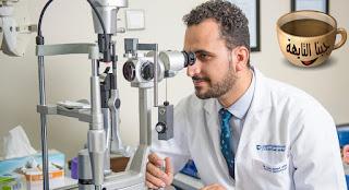 افضل دكتور عيون في عمان الاردن , إذا كنت تبحث عن طبيب عيون ماهر فإن هذا المقال في جبنا التايهة سوف يوضح كل المعلومات المتعلقة بأفضل طبيب عيون في عمان, ومستشفى العيون التخصصي عمّان الأردن, وافضل دكتور شبكية عيون في الاردن, وكل المعلومات المتوفرة عن دكتور خالد الشريف استشاري عيون, وافضل دكتور عيون في الاردن للاطفال, Best Eye Doctor in Amman Jordan,افضل دكتور شبكية عيون في الاردن,افضل دكتور عيون في الاردن للاطفال,دكتور عيون في جبل الحسين,مستشفى العيون التخصصي عمّان الأردن,دكتور خالد الشريف استشاري عيون,دكتور اعصاب عيون في الاردن,مستشفى العيون التخصصي بالاردن,افضل دكتور ليزك في الاردن