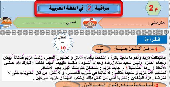 نموذج المراقبة المستمرة المرحلة الثانية في اللغة العربية المستوى الثاني المنهاج الجديد