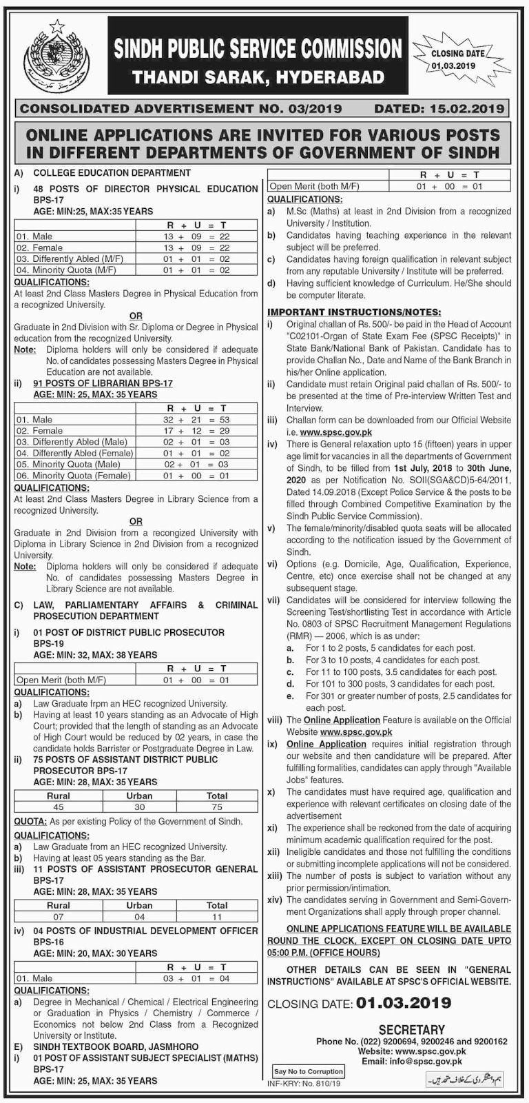 SPSC Jobs 2019 Adv 03, SPSC Jobs Librarian 2019, spsc jobs 2019 February, Sindh Public Service Commission Jobs