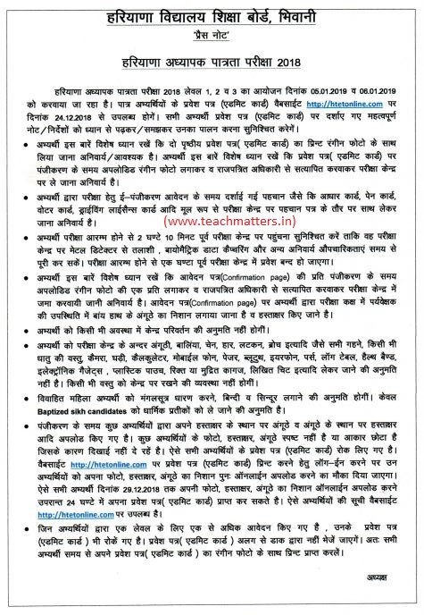 image : Important Instructions for HTET Exam 2018-19 @ TeachMatters