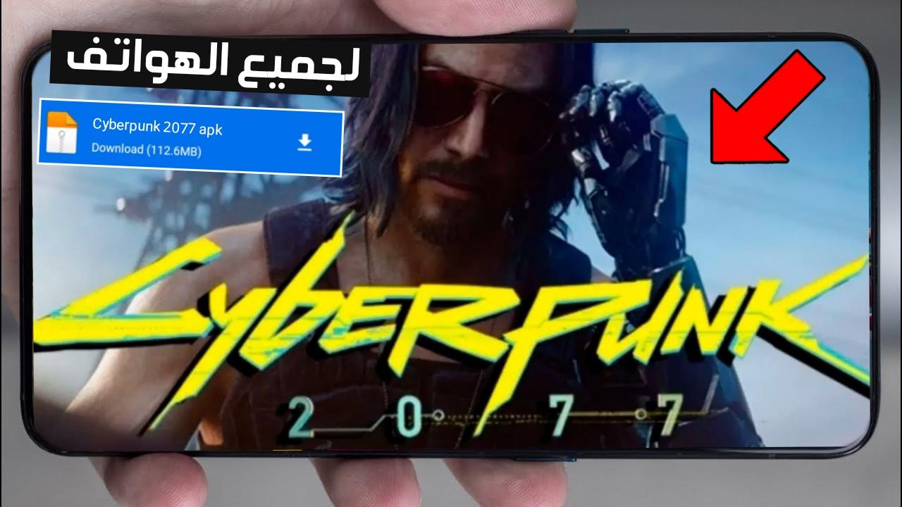 وأخيرا تحميل لعبة Cyberpunk 2077 الأصلية على جميع هواتف الأندرويد من ميديافاير | سايبر بانك 2077 للجوال
