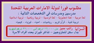الوظائف الكويتية للمعلمين والمعلمات ~ أخر اعلان وظائف للمدرسين في الامارات جميع التخصصات 2020-2021 دوام كامل بالاوراق المطلوبة وشروط التسجيل