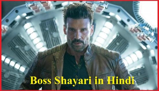 Boss Shayari in Hindi, Employee Shayari, Office Shayari