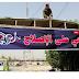بسواعد رجال (سرايا السلام) راية الإصلاح الحسيني تسمو خفّاقة في سماء العراق