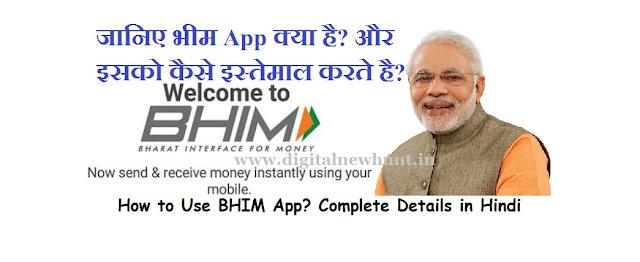 BHIM App Use Kaise Kare