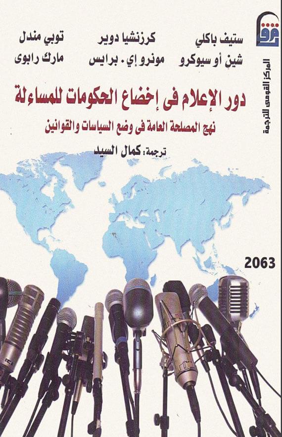 تحميل كتاب دور الإعلام في إخضاع الحكومات للمساءلة pdf لـ مجموعة مؤلفين